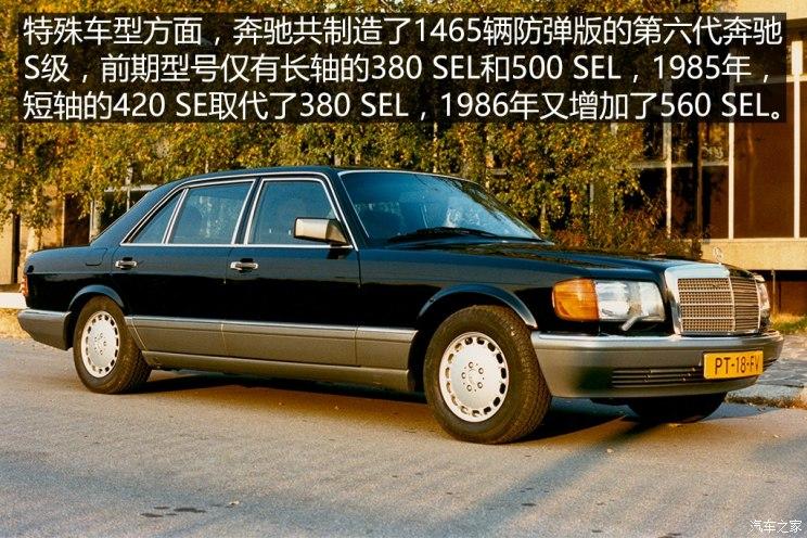 """实拍第六代奔驰S级500 SEL防弹轿车_   改革开放之后,代号W126的第六代奔驰S级成为最早被引进国内市场的""""大奔"""",一时风光无两。在国人心中,车头耸立的三叉星徽,便是财富和地位的象征。直到今天,奔驰S级依然是豪华车领域的引领者。活跃于1979-91 ..._中国老车网_2018-6-30 20:52发布"""